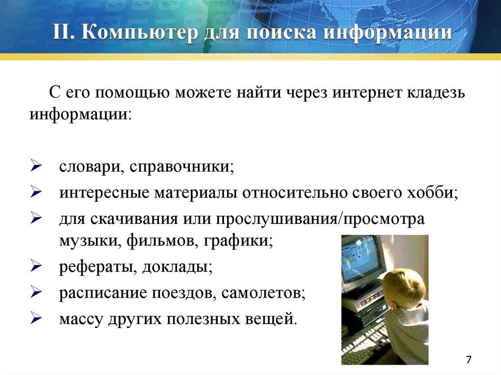 Информатика в обществе реферат 3193