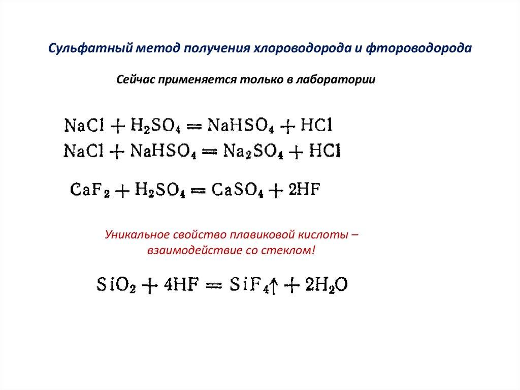 Галогены. Основные химические свойства. Качественные ... Получение Хлороводорода