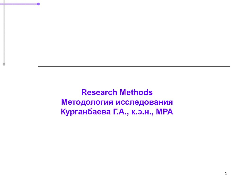 research methods Методология исследования презентация онлайн research methods Методология исследования Курганбаева Г А к э н