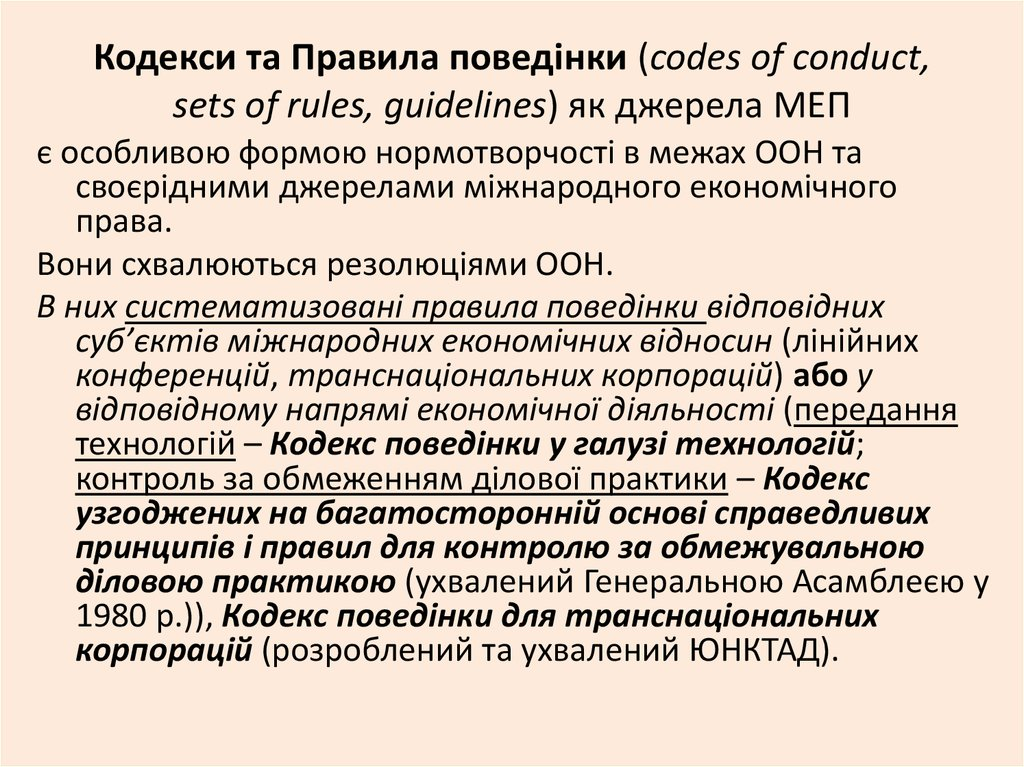 Кодекси та Правила поведінки (codes of conduct, sets of rules, guidelines) як джерела МЕП