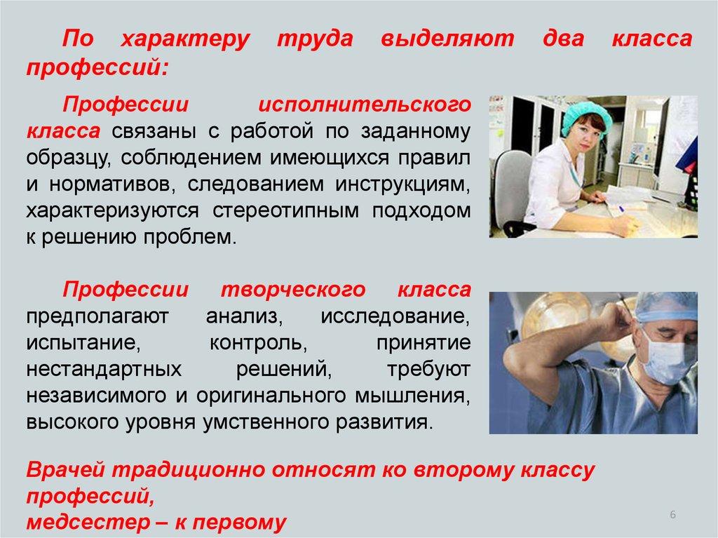 Реферат безопасность труда медицинских работников 2127