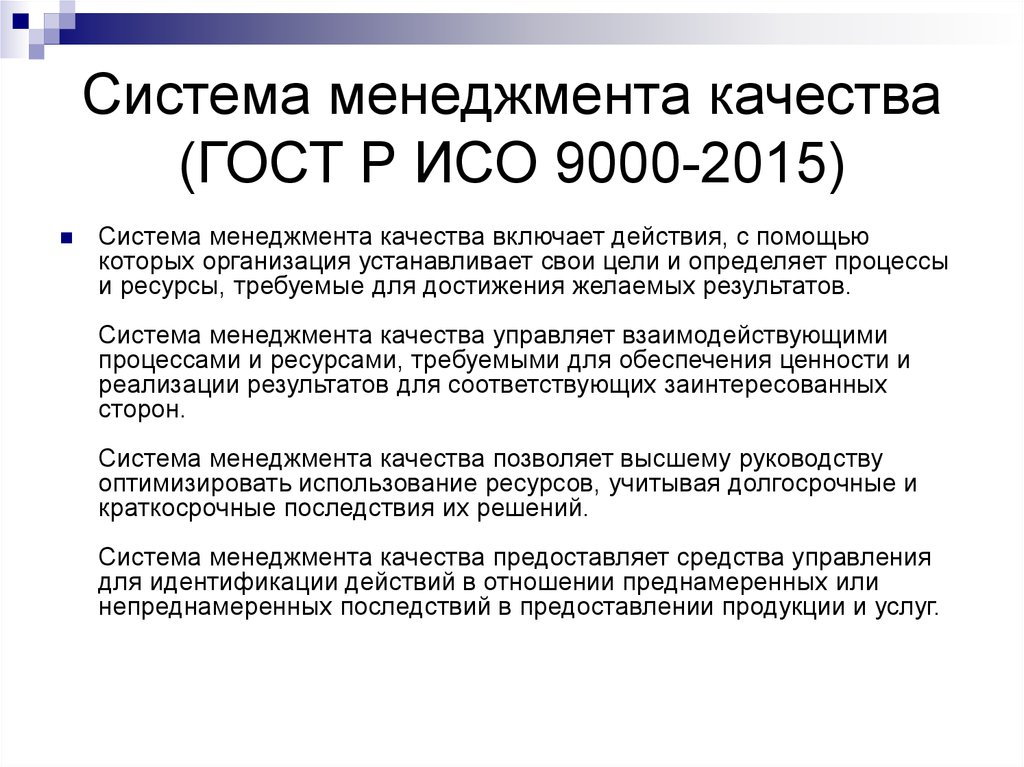 ПРЕЗЕНТАЦИЯ ГОСТ ИСО 9000 2015 СКАЧАТЬ БЕСПЛАТНО
