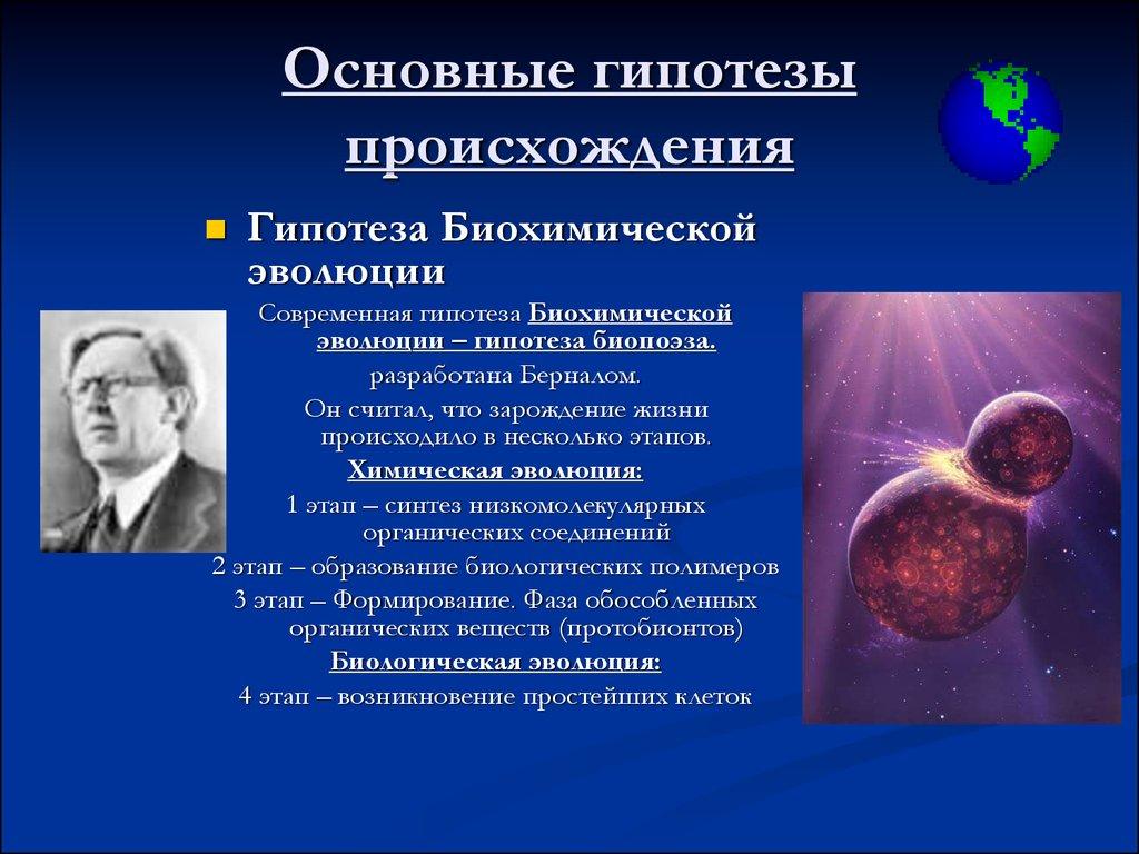 Презентация гипотезы происхождения жизни — 13