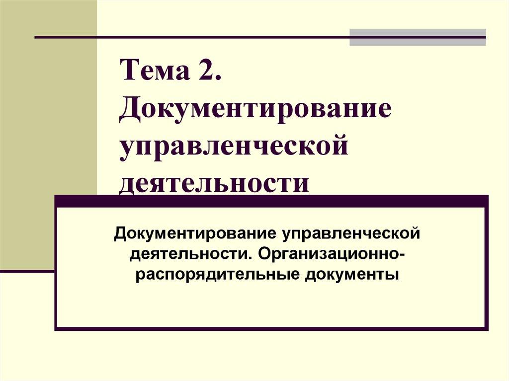 Должностная инструкция документирование управленческой деятельности