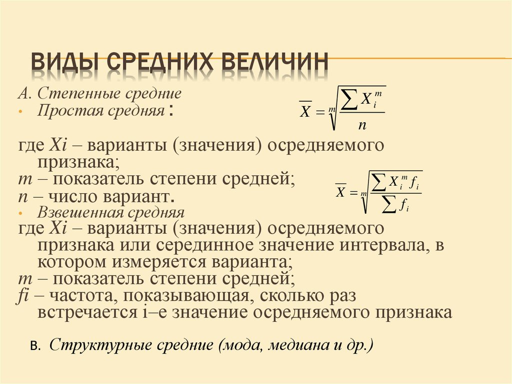 Шпаргалка виды степенных средних величин