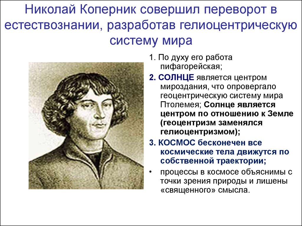 a comparison of works and philosophies between aristotle and nicolaus copernicus Accorded with natural philosophy as a whole and 2 nicolaus copernicus -life and work nicolaus copernicus - his life and work and of the.