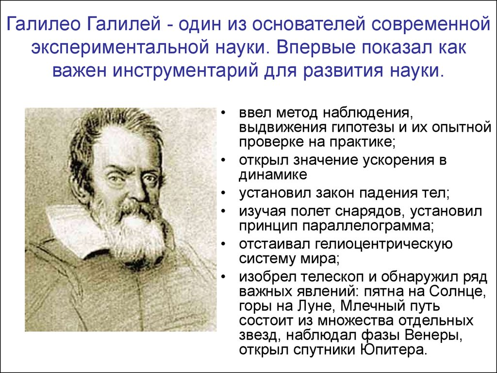 galileo galile in tamil language Essay on my favourite scientist galileo in marathi essays on galilico galile in (tamil: , gujarati: , galileo galile galileo galilei galileo galilei galileo was.