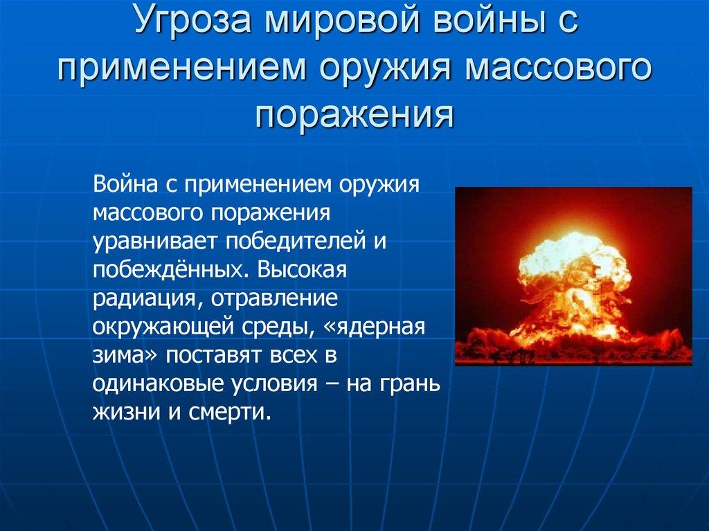 предупредят ли людео о ядерной войне график вахтового цикла