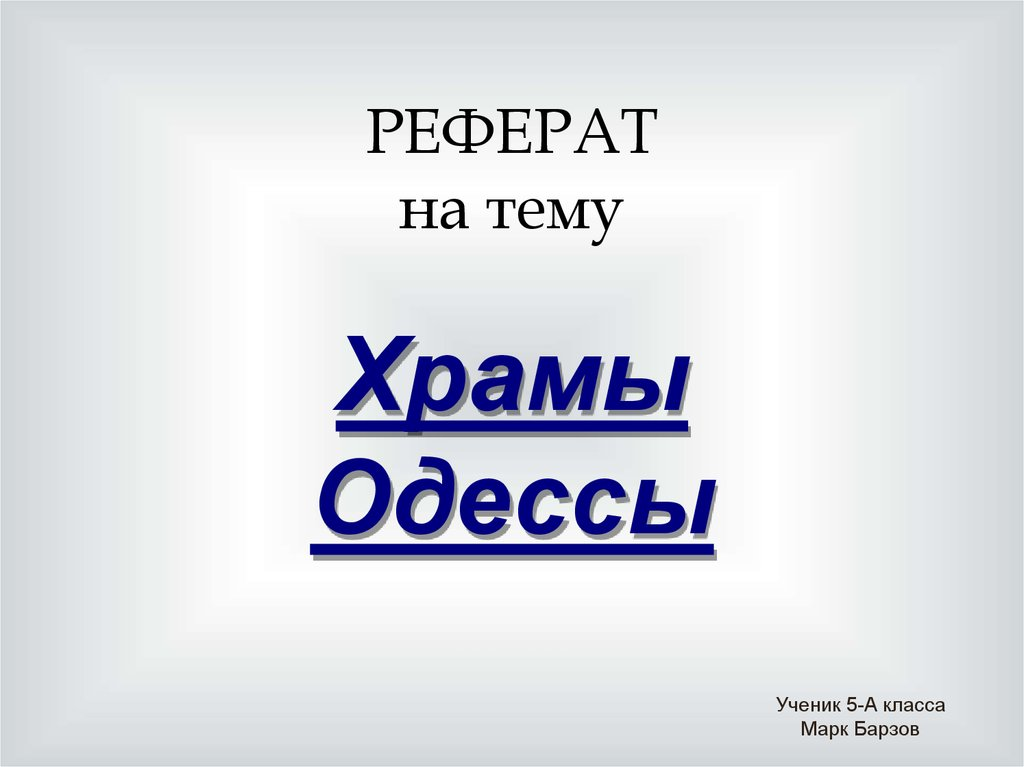 Храмы Одессы презентация онлайн РЕФЕРАТ на тему Храмы Одессы Ученик 5 А класса Марк Барзов