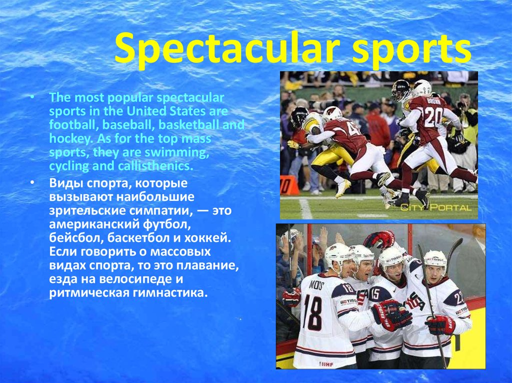 Spectacular sports