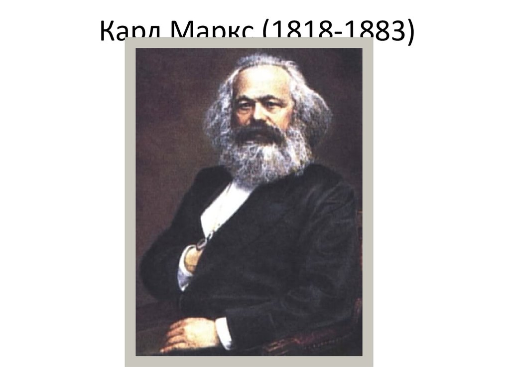 the life of karl marx Karl marx (1818-1883) was a philosopher, author, social theorist and economist famous for his theories about capitalism and communism marx, in conjunction with friedrich engels, published the.
