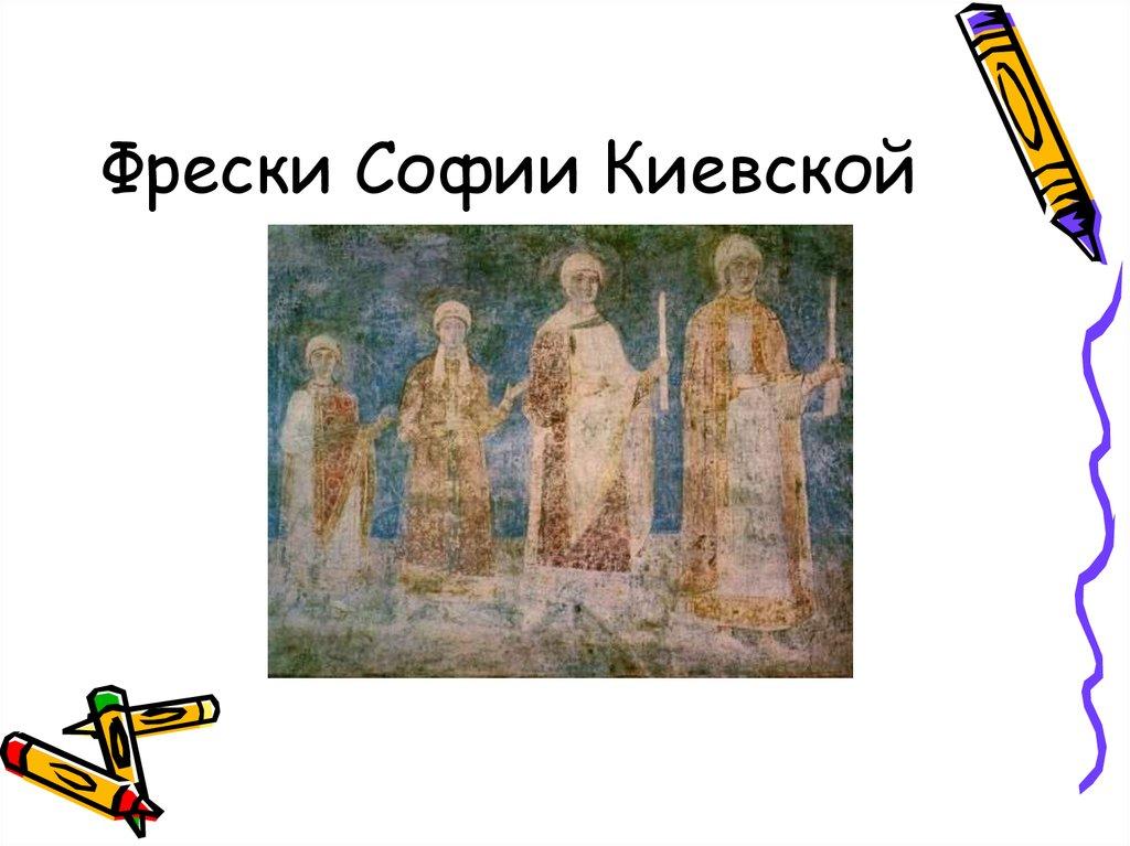 рисунок фрески софии киевской курчавый листья