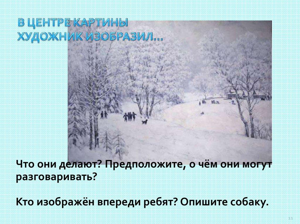 Сочинение по русскому языку 5 класс на картину: русская зима