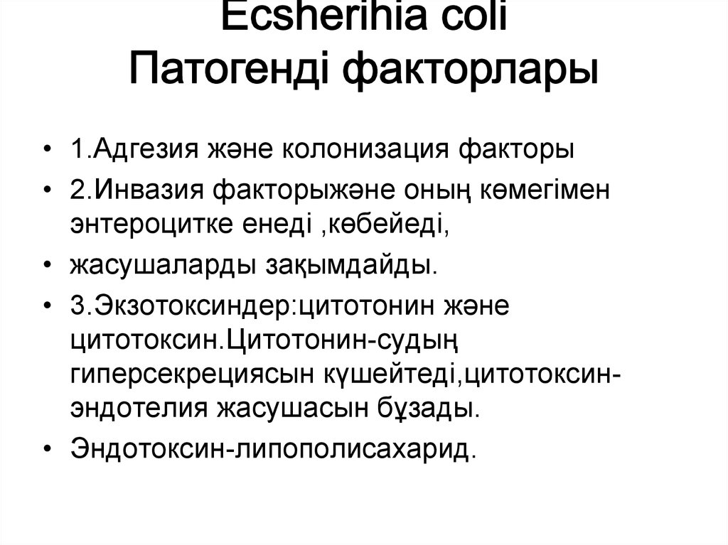 Ecsherihia coli Патогенді факторлары Escherichia coli Патогенді факторлары