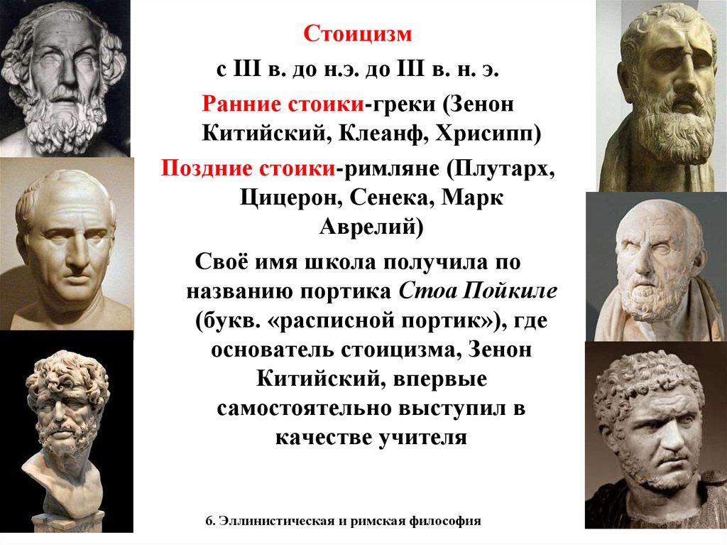 римский период стоики греческий и шпаргалка