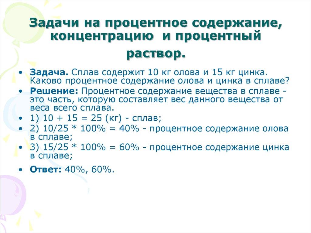 Решение задач с процентным содержанием решение экспериментальных задач 11 класс