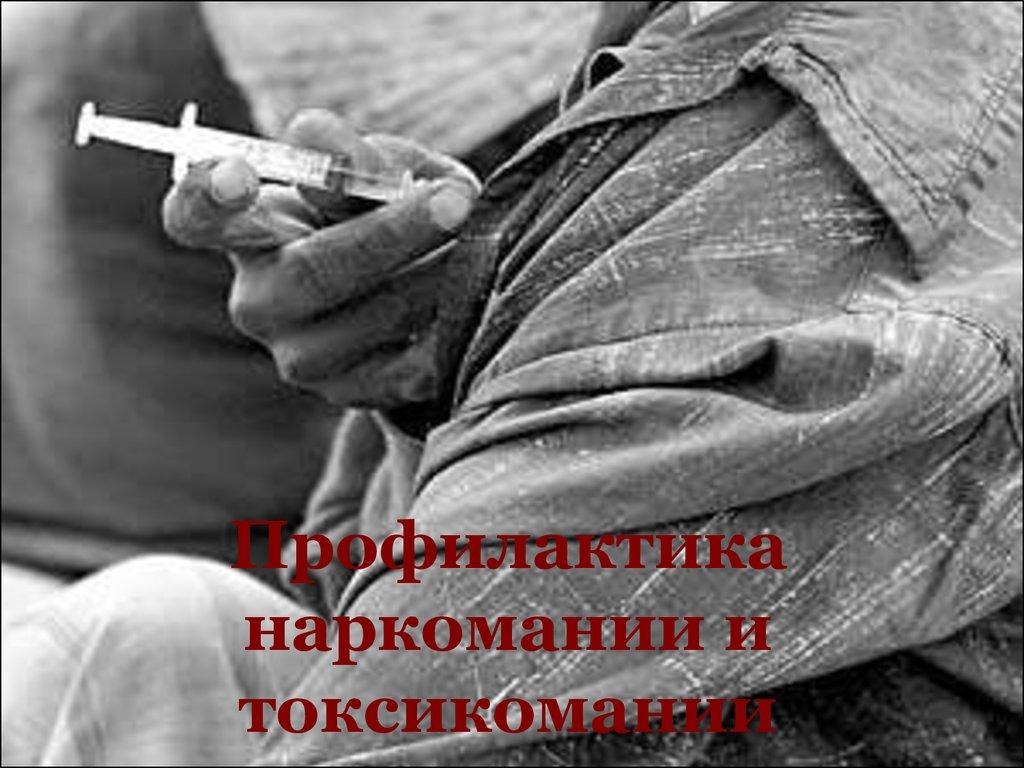 профилактика и лечение наркомании и токсикомании
