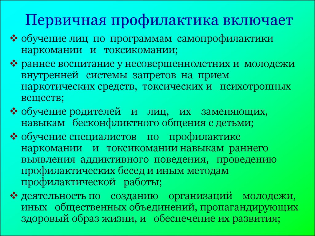 Профилактика и лечение наркомании и токсикомании опасность наркомании и алкоголизма для общества