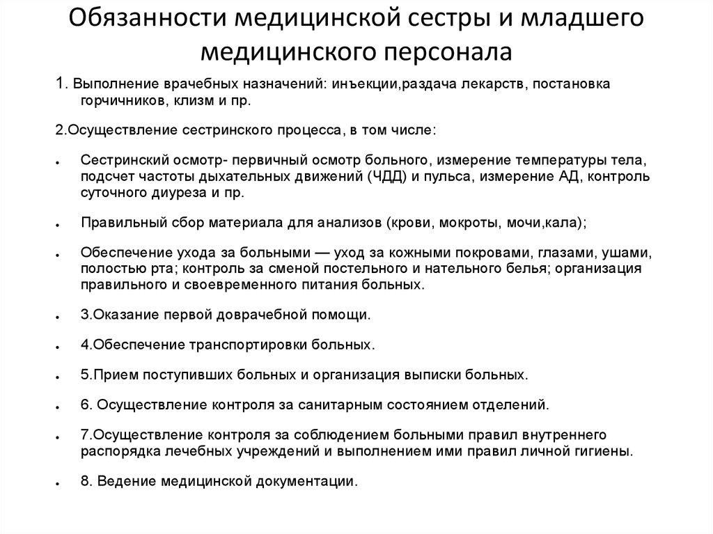 должностная инструкция старшей медсестры стационара украина
