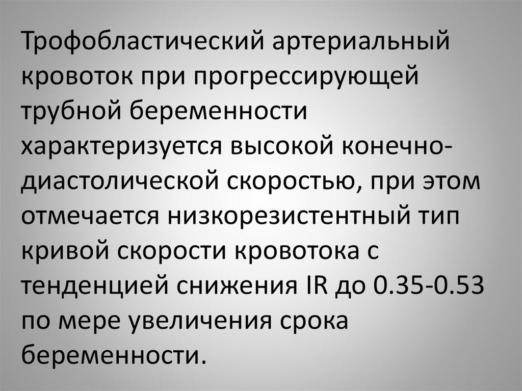 УЗИ при беременности раннего срока Хачкурузов
