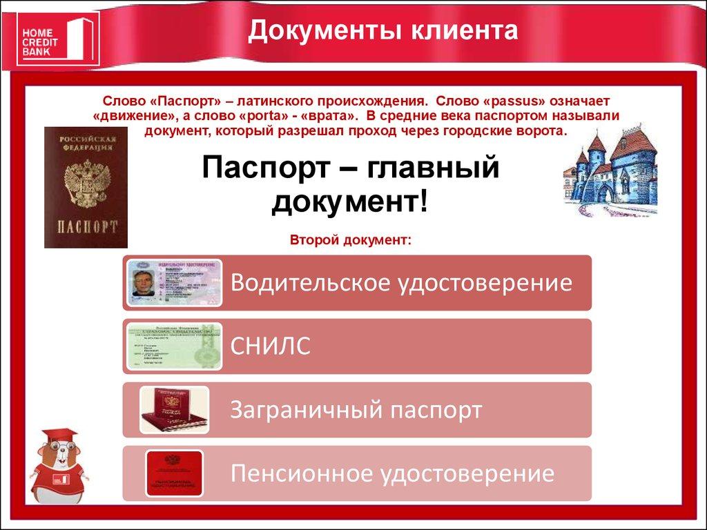 Документы для кредита Красные Ворота документы для кредита в москве Плотинная улица