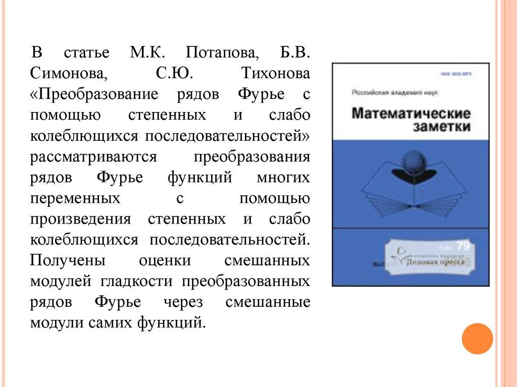 Отчет по преддипломной практике в ФГБОУ ВПО Забайкальский  3