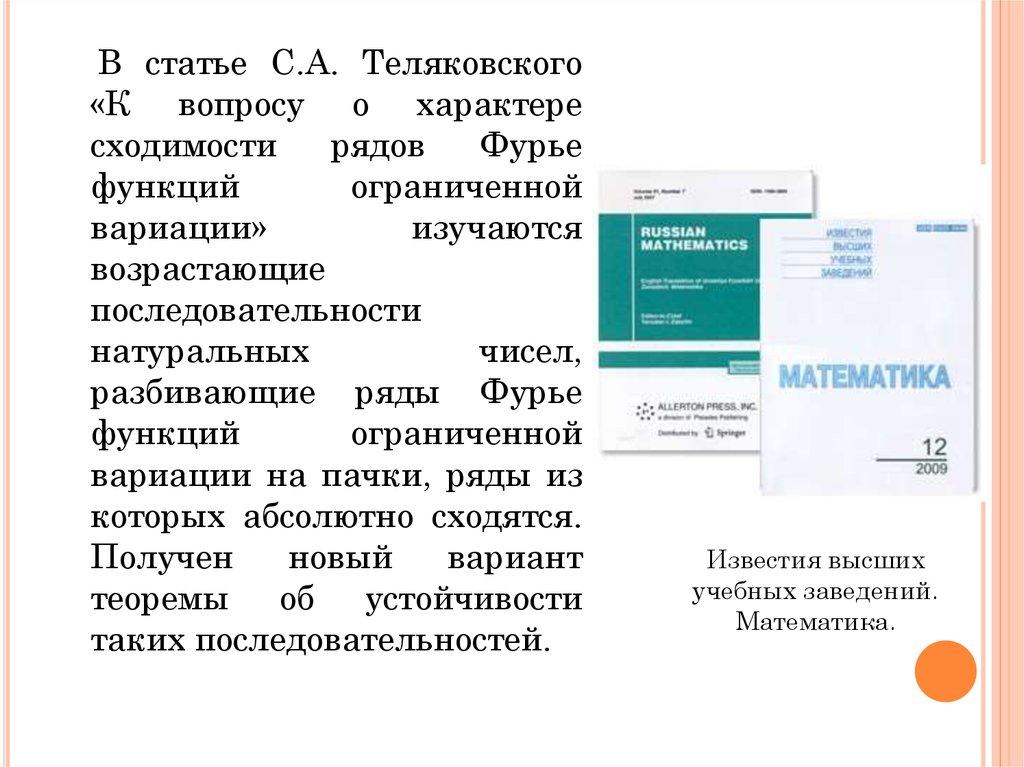 Отчет по преддипломной практике в ФГБОУ ВПО Забайкальский  4