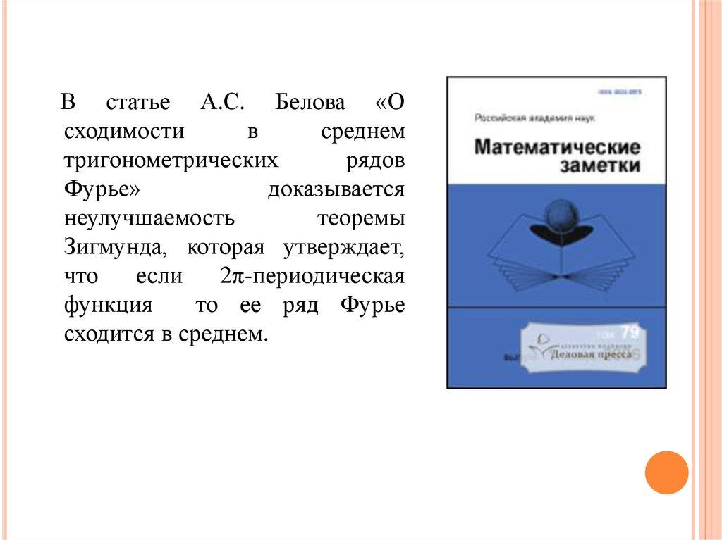 Отчет по преддипломной практике в ФГБОУ ВПО Забайкальский  8
