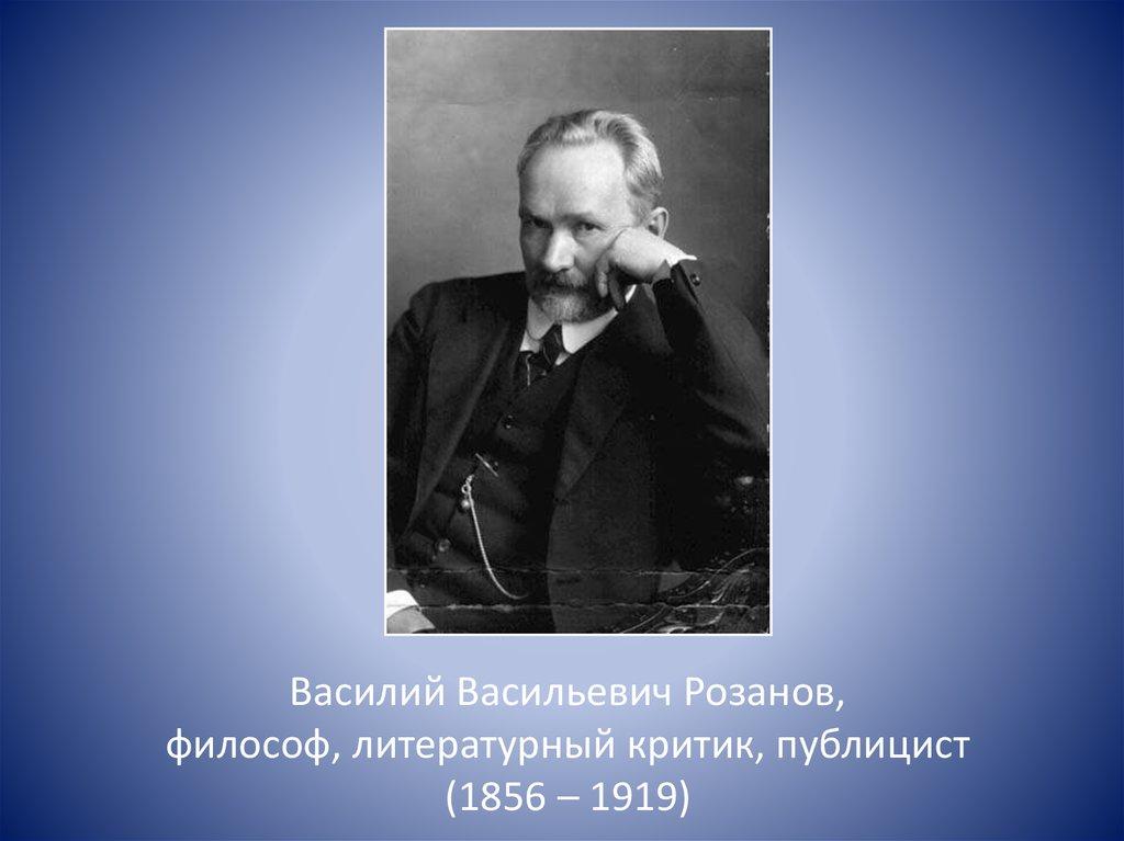 статье описаны биография в фотографии розанов писатель базового