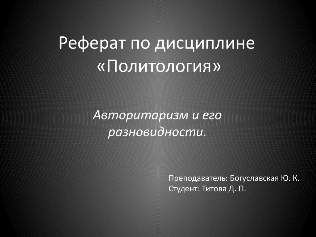 Авторитаризм как политический режим презентация онлайн Реферат по дисциплине Политология