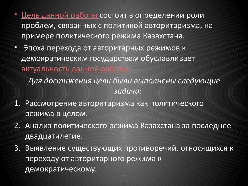 Авторитаризм как политический режим презентация онлайн примере политического режима Казахстана • Эпоха перехода от авторитарных режимов к демократическим государствам обуславливает актуальность данной работы