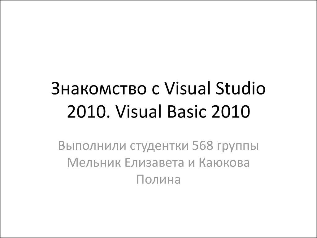 Знакомство с Visual Studio 2010  Visual Basic 2010 - online