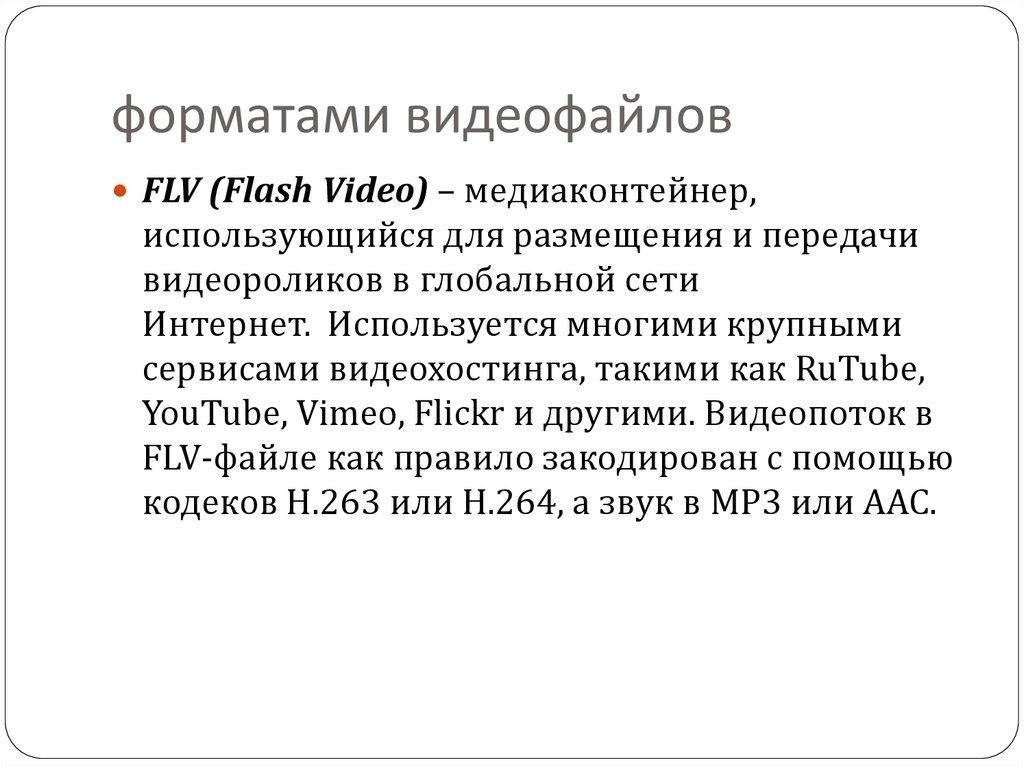 Форматы картинки видео