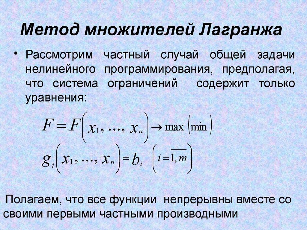 Метод неопределенных множителей лагранжа примеры решения задач задачи по бухучету с проводками решение