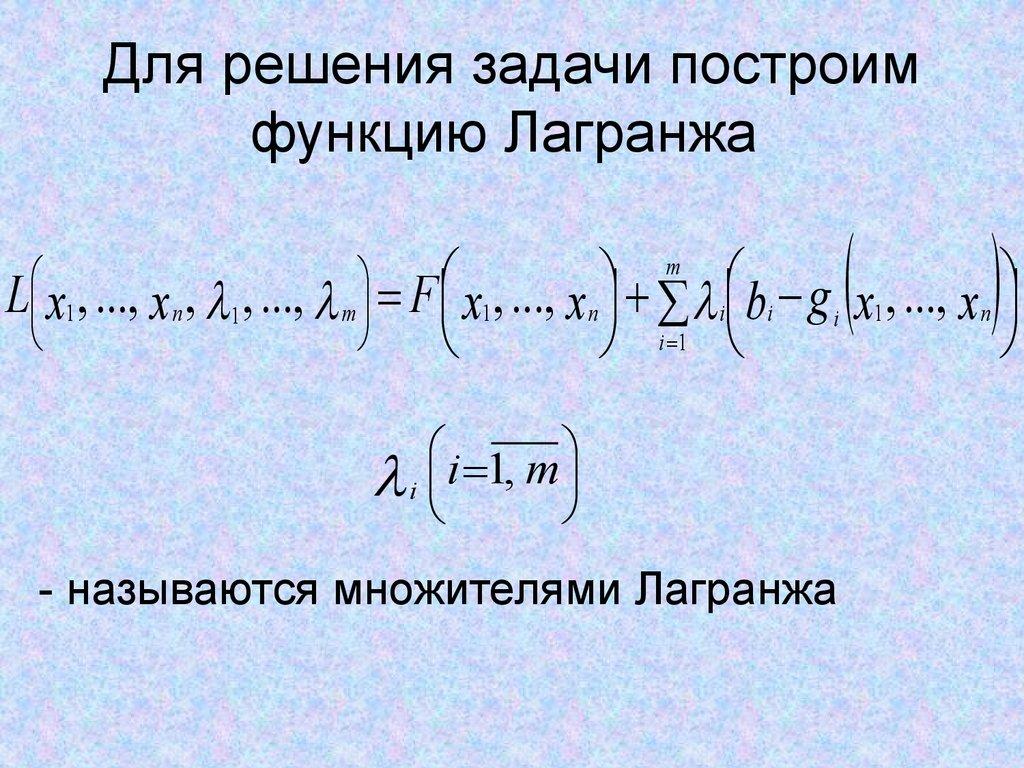 Экстремум функции лагранжа примеры решения задач метод решения задач на смешивание растворов