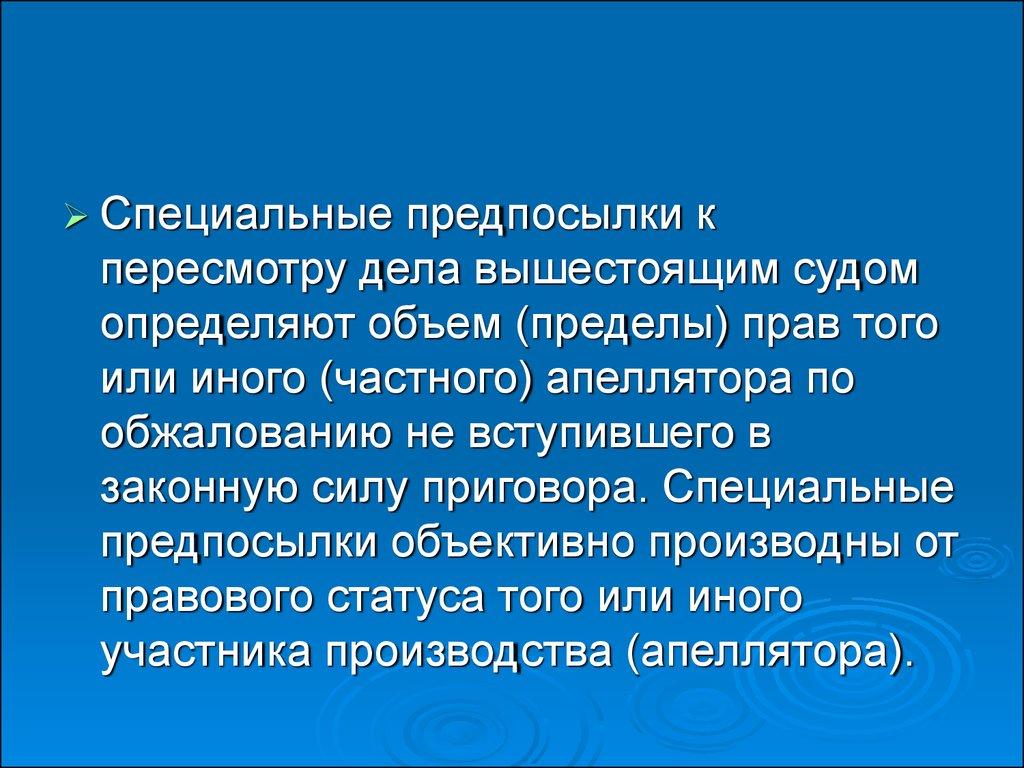 Реферат на тему Апелляционные производства online presentation 6