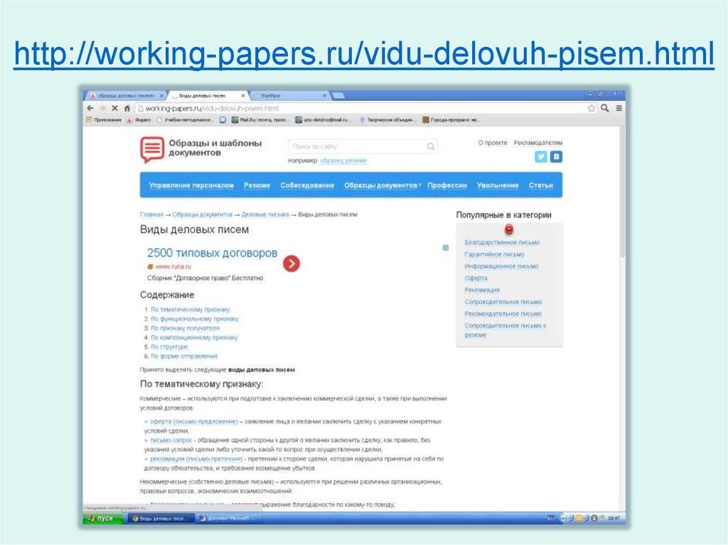 http://working-papers.ru/vidu-delovuh-pisem.html