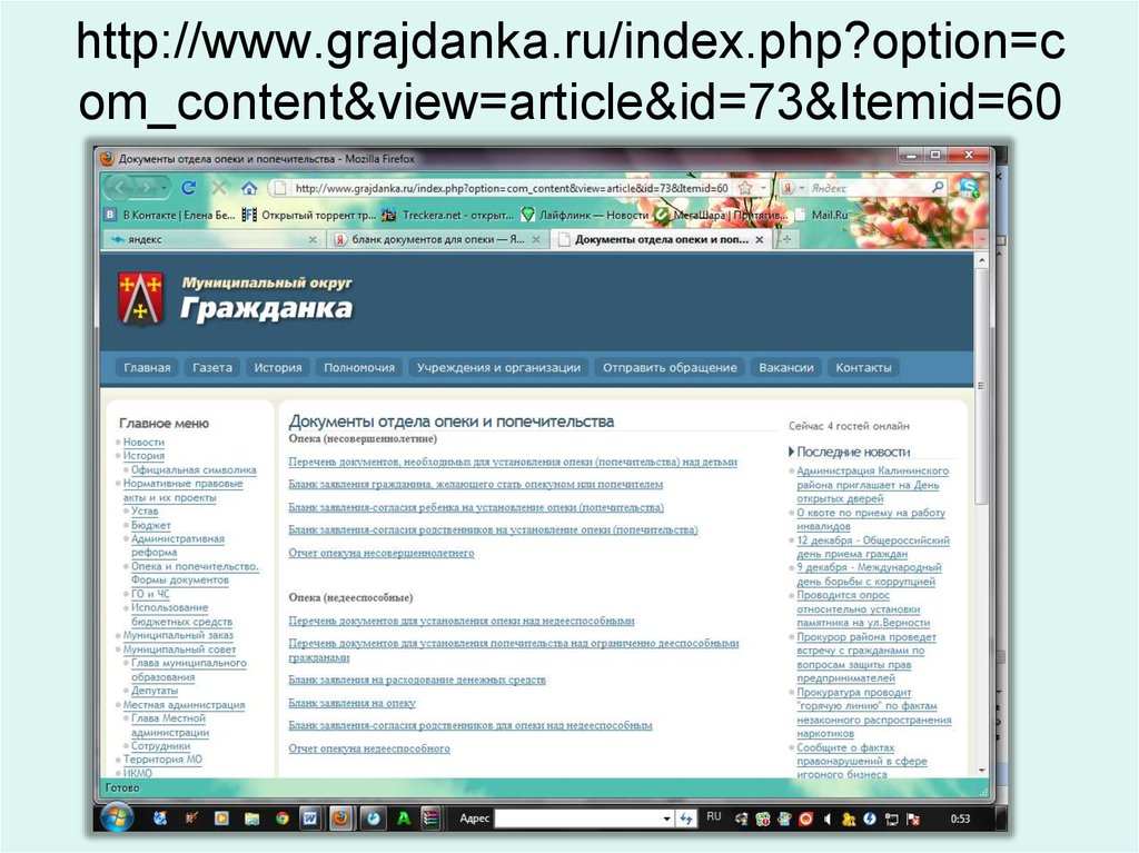 http://www.grajdanka.ru/index.php?option=com_content&view=article&id=73&Itemid=60