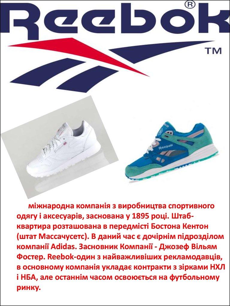 772ca7aaf2de39 міжнародна компанія з виробництва спортивного одягу і аксесуарів, заснована  у 1895 році. Штабквартира розташована в передмісті Бостона Кентон
