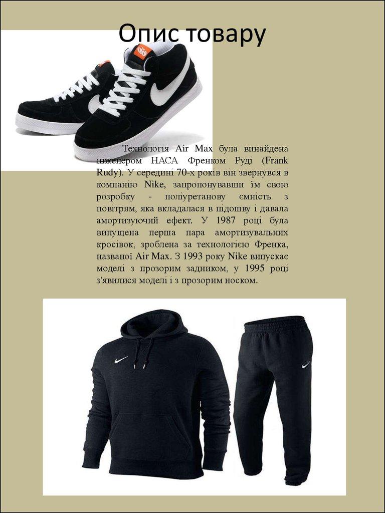 Маркетингова діяльність на прикладі Nike - online presentation d00b402c887f9