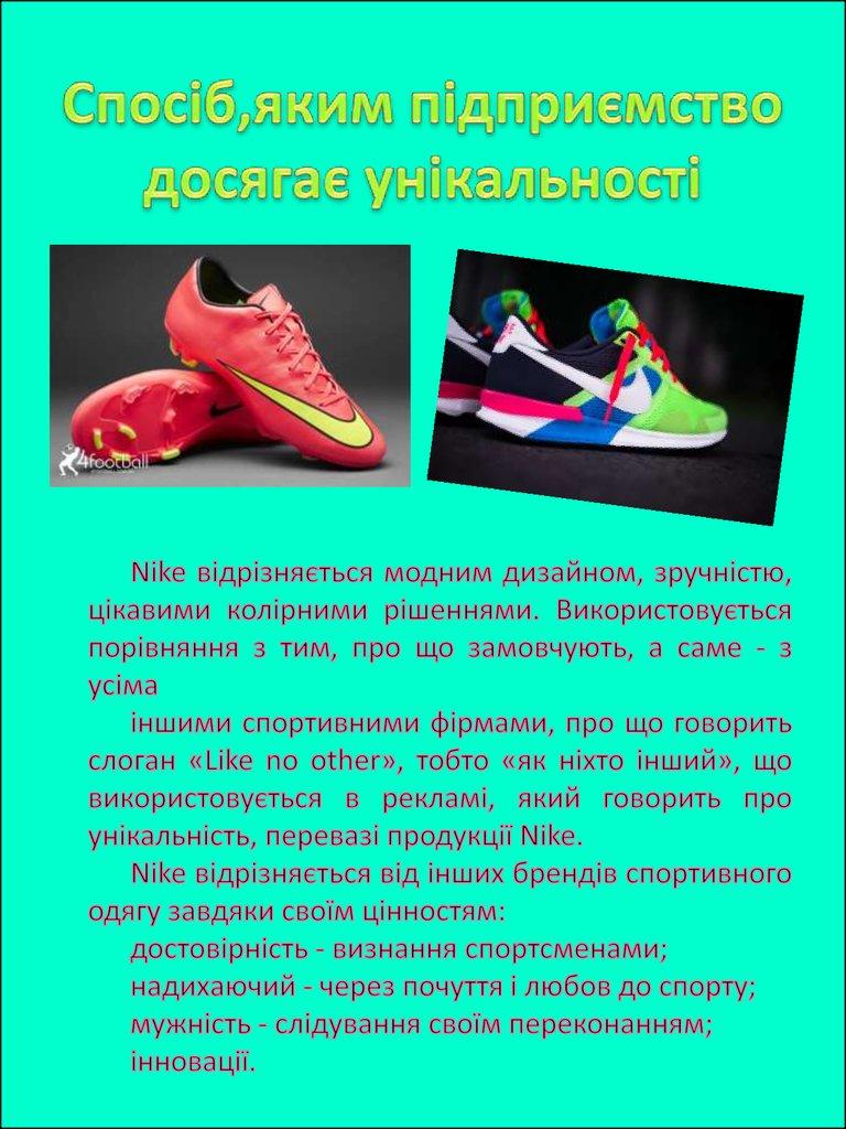Маркетингова діяльність на прикладі Nike - online presentation 8d3b70f0fc4bc