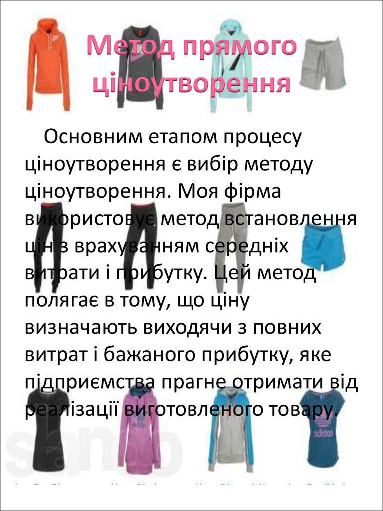 Маркетингова діяльність на прикладі Nike - презентация онлайн 9b22bc2267b57