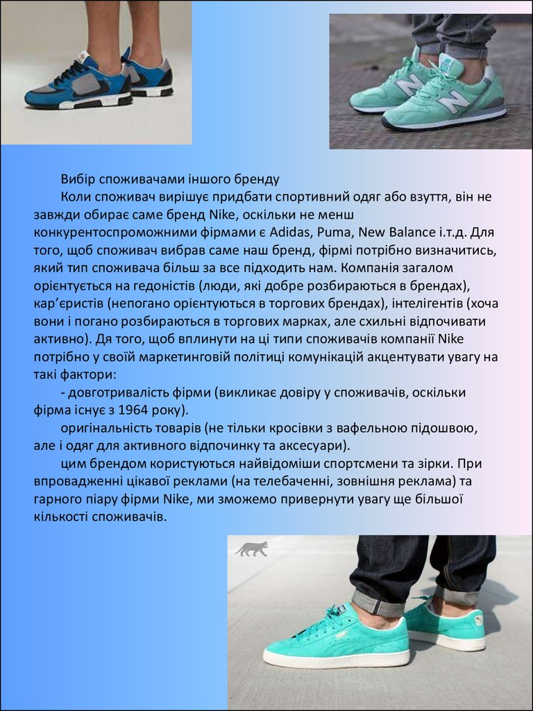 Вибір споживачами іншого бренду. Коли споживач вирішує придбати спортивний  одяг або взуття c5b1485bee830