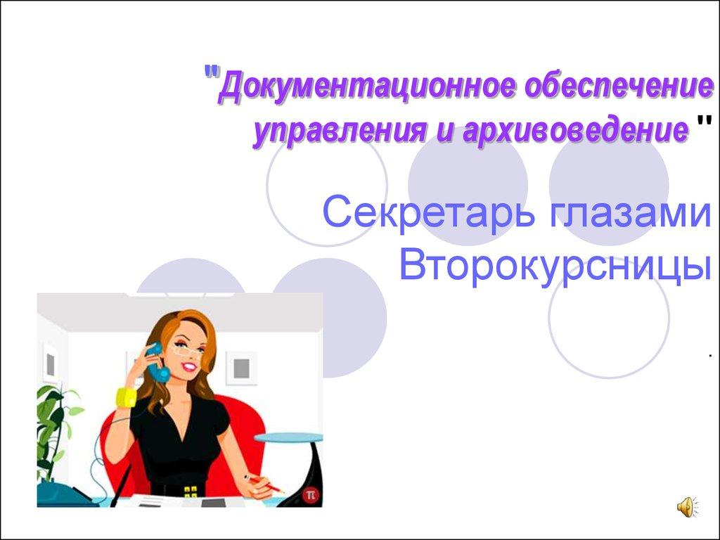 Онлайн работа секретаря просмотр онлайн торгов на бирже