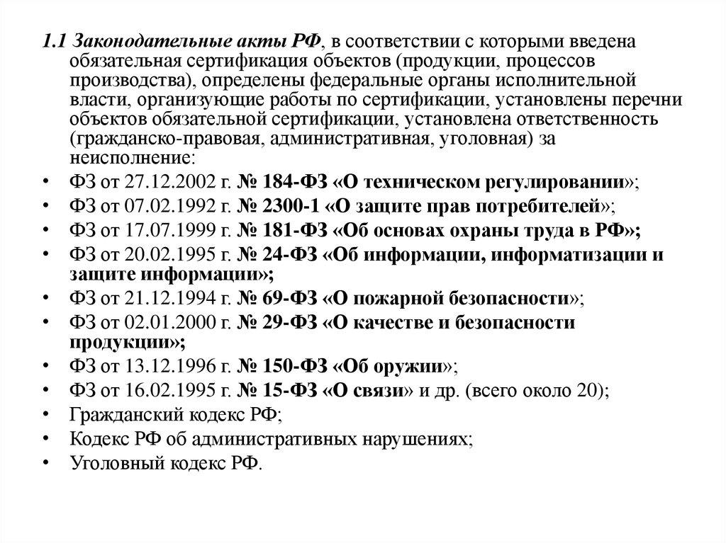 Обязательная сертификация в рф введена законом методичка по исо 9001