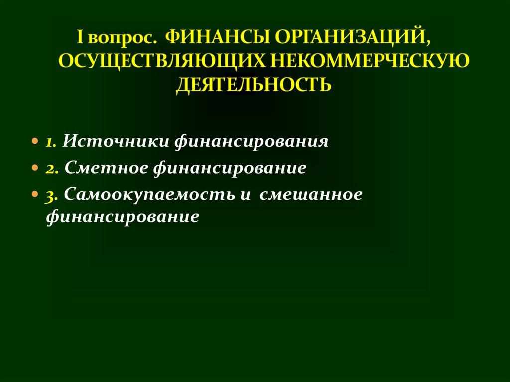 некоммерческая организация зеленые