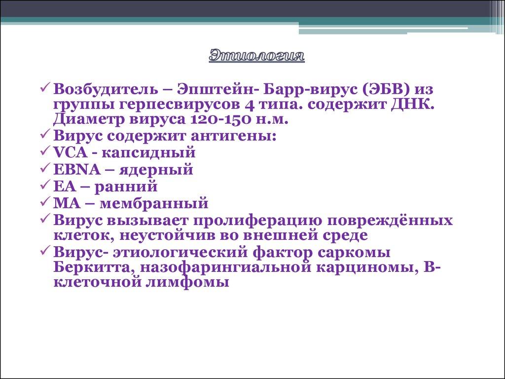 Герпес 4-го типа симптомы, причины, диагностика