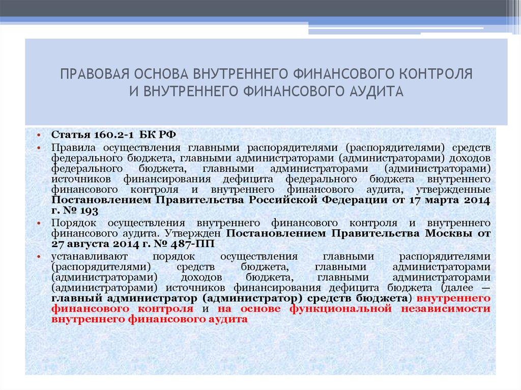 избранное) подробнее положение о внутреннем финансовом контроле Гороскоп год Гороскоп