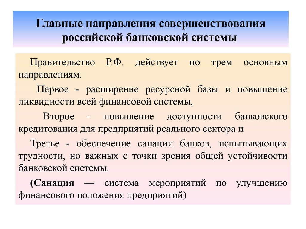 Положение банка долинск в банковской системе рф
