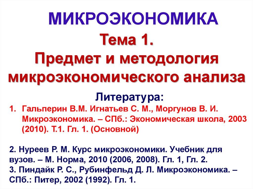 rassuzhdenie-mikroekonomike-uchebnik-dlya-tehnicheskih-vuzov-onlayn-ploshad-sovremennogo